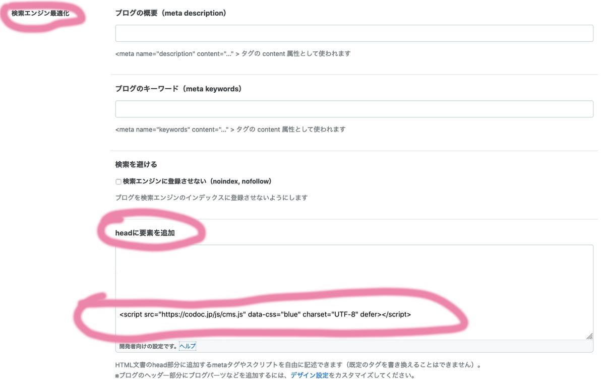 はてなブログの「設定」→詳細設定→「検索エンジン最適化」の中の「headに要素を追加」の部分