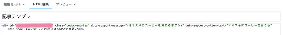 はてなのHTML編集画面