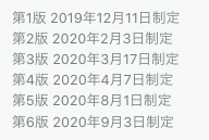 note「ご利用規約」ページ https://note.com/terms のスクリーンショット