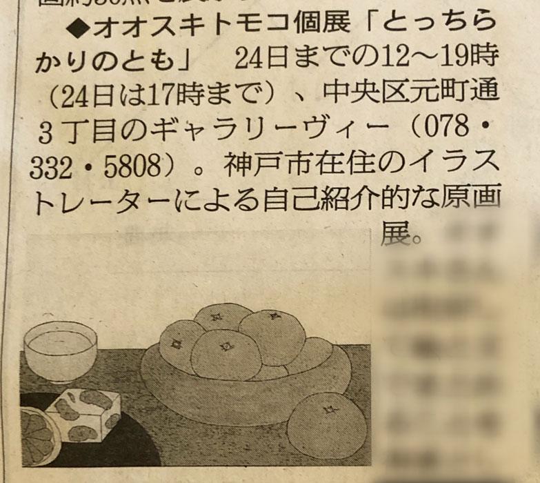 1/21付の朝日新聞朝刊、兵庫版紙面、「第2兵庫」面