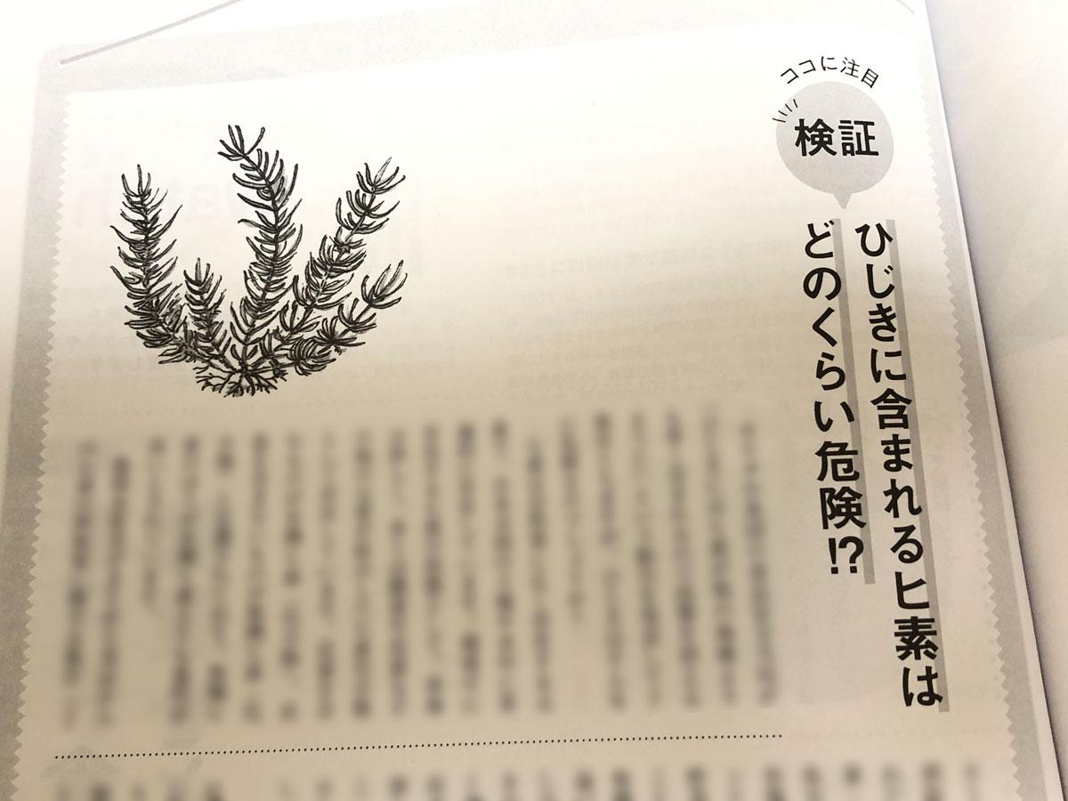 「栄養と料理」(女子栄養大学出版部)2021年3月号 連載「機能性成分のひみつ」第33回 ひじき