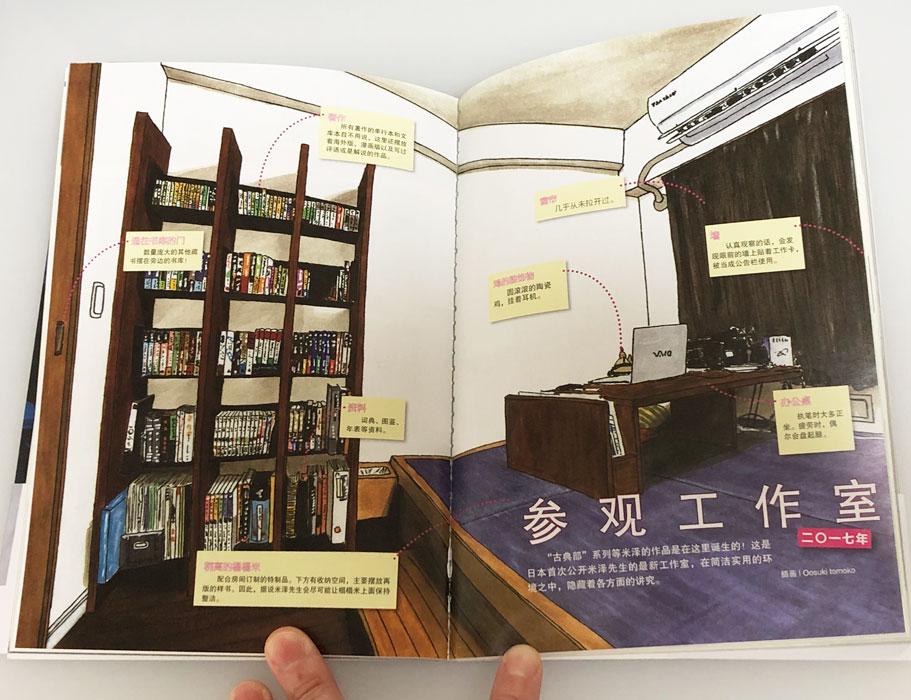 米澤穂信「米澤穂信と古典部」中国版(新星出版社)
