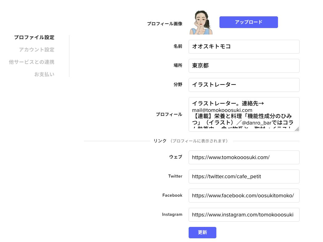 プロフィール入力画面