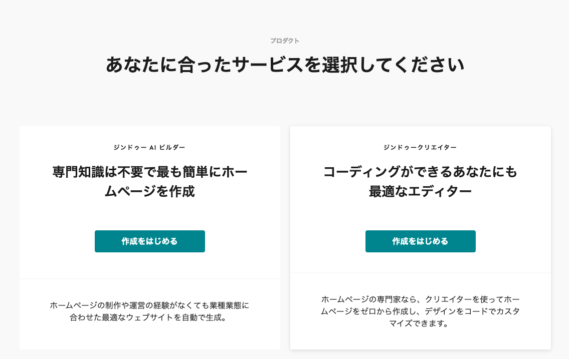 Jimdoの選択画面