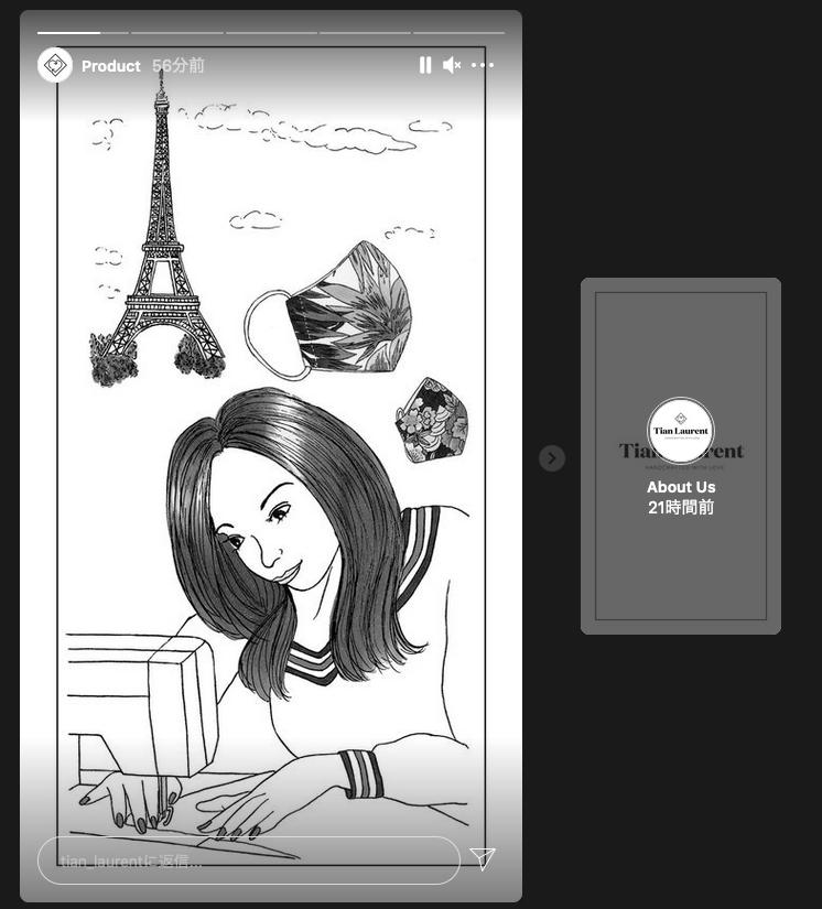 「Tian Laurent」のブランドストーリーイラスト