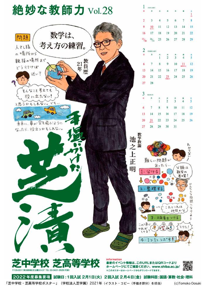 「芝中学校・芝高等学校ポスター・カレンダー」(学校法人芝学園)2021年度版