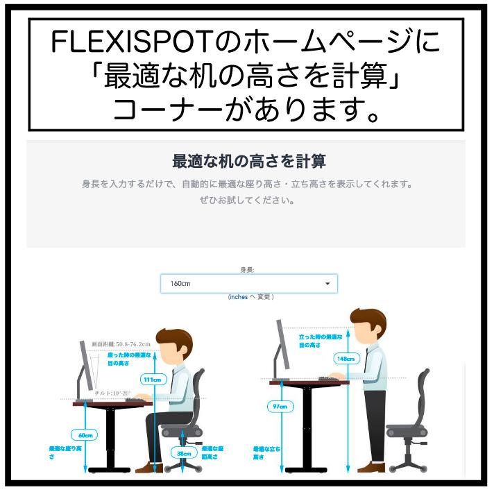 FLEXISPOTのホームページに「最適な机の高さを計算」コーナーがあります。 これで最適な高さを調べて…