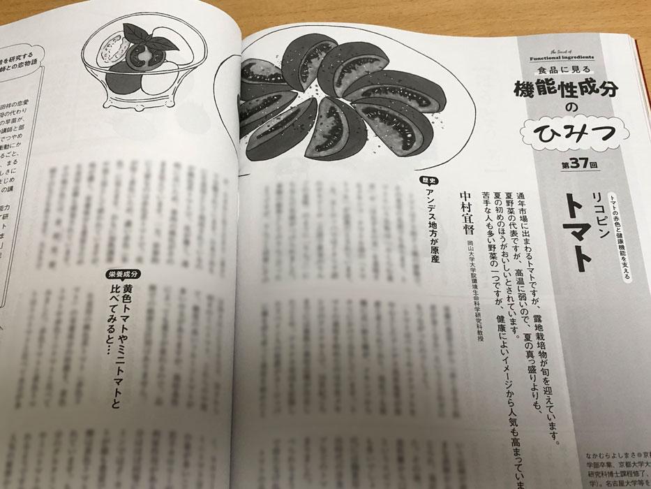 「栄養と料理」(女子栄養大学出版部)2021年7月号 連載「機能性成分のひみつ」第37回 トマト