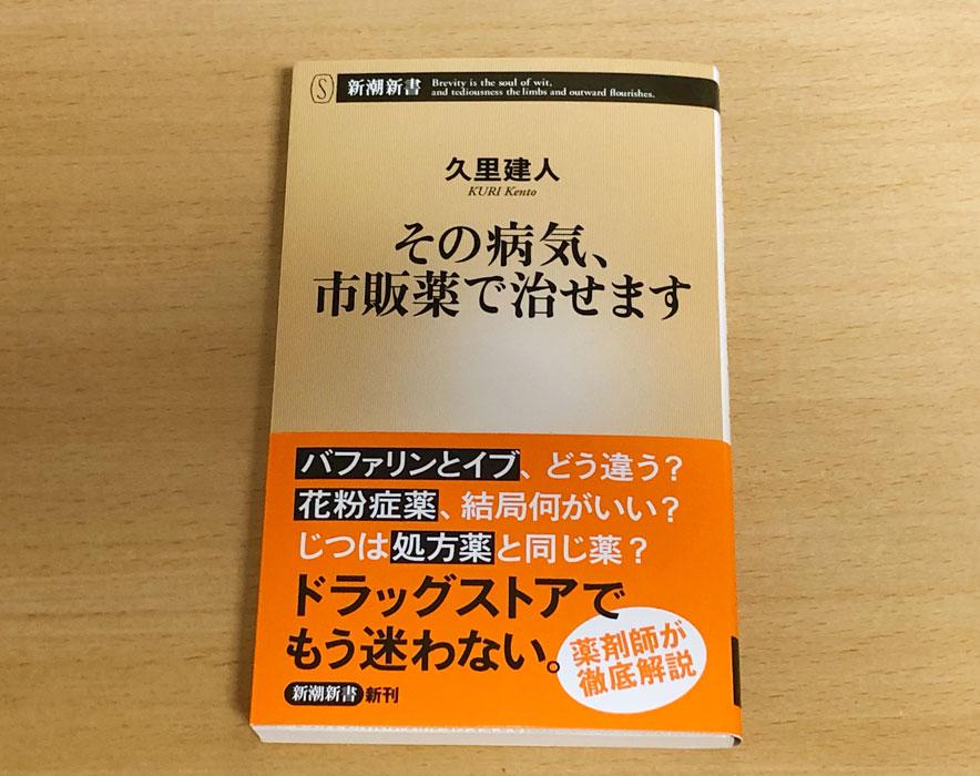 「その病気、市販薬で治せます」久里健人(新潮新書)