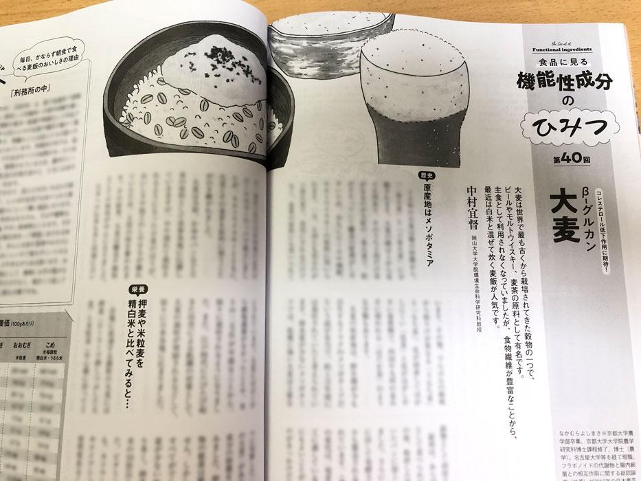「栄養と料理」(女子栄養大学出版部)2021年10月号 連載「機能性成分のひみつ」第40回 大麦