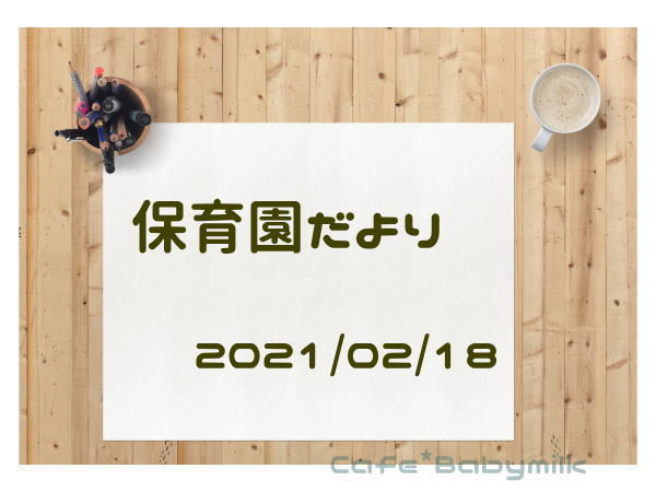 f:id:cafebabymilk:20210219015650j:plain