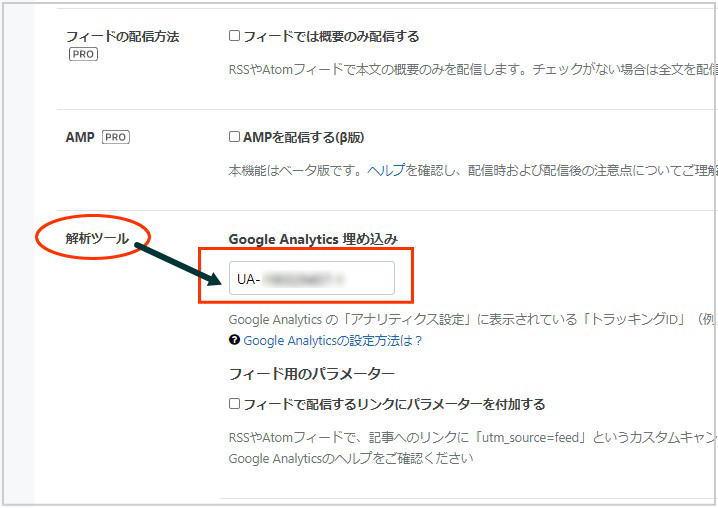 「解析ツール」→「Google Analytics 埋め込み」