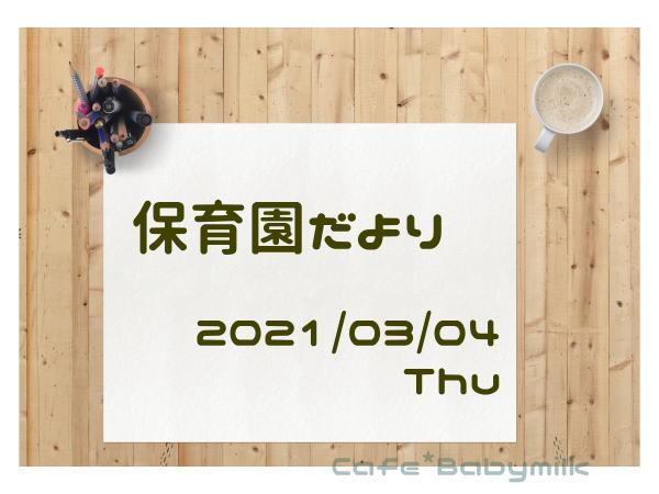 f:id:cafebabymilk:20210306165239j:plain