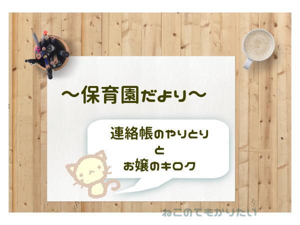 保育園だより ~連絡帳のやりとりとお嬢のキロク~ 2021/03/18