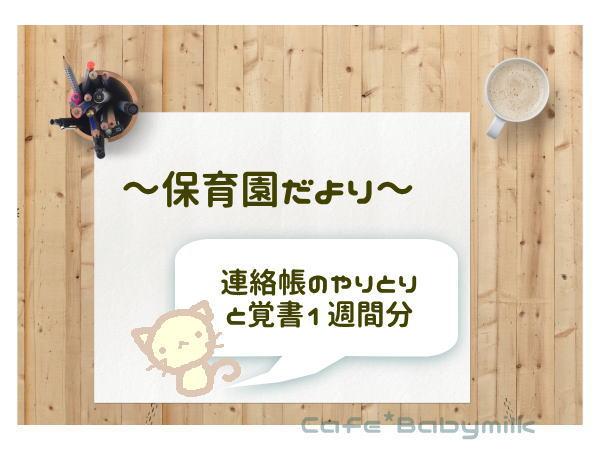 保育園だより -連絡帳のやりとりと覚書- 2021/03/22~2021/03/26