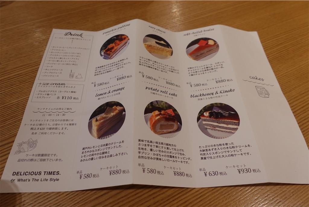 f:id:cafecafecafe:20210708154224j:image