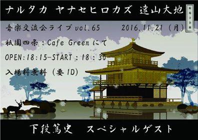 f:id:cafegreen:20161121163515j:plain