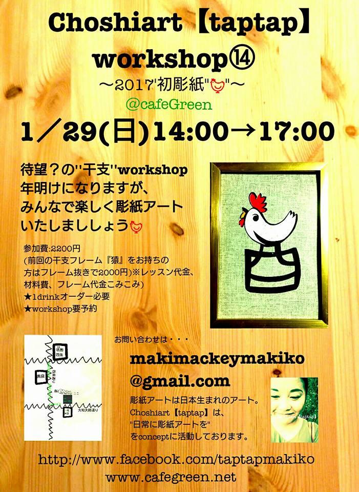 f:id:cafegreen:20161124162227j:plain