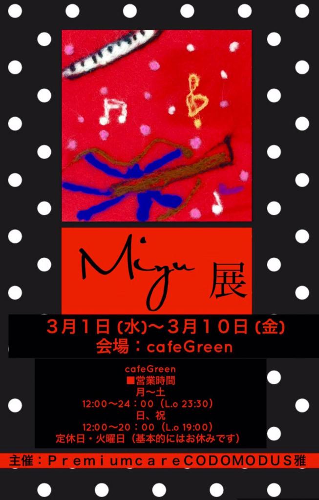 f:id:cafegreen:20170303180127j:plain