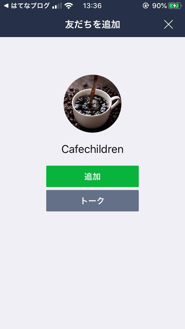 f:id:cafeschildren:20191106133727p:plain
