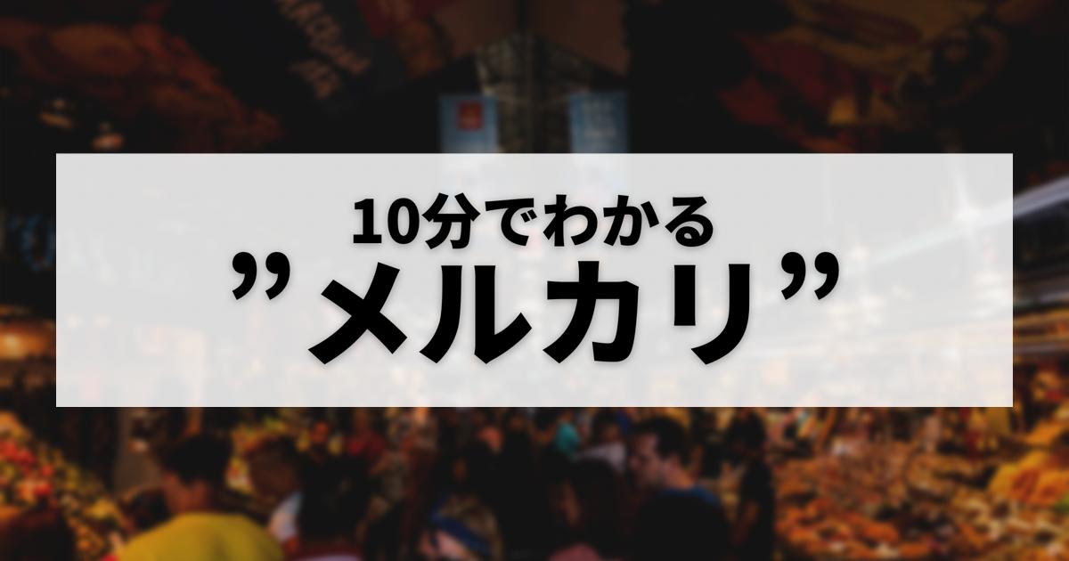 f:id:caffeineRyoKei:20210327233102p:plain