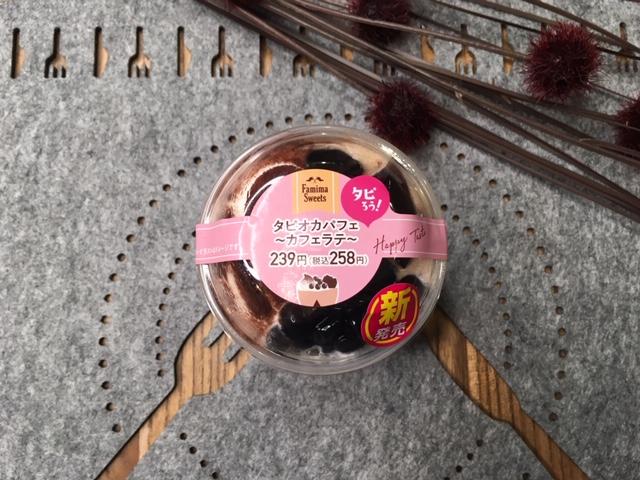 初心者の乗り遅れたタピ活!【ファミマ】タピオカパフェ・カフェラテ味から始めてみました♡