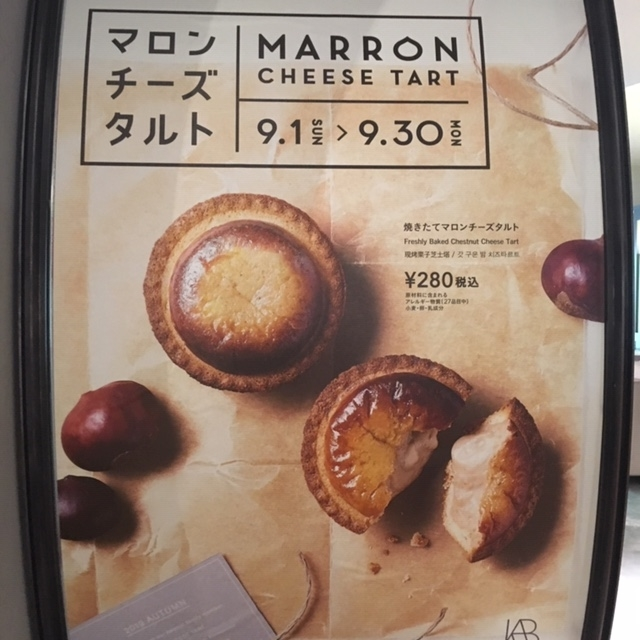 ベビベビベェイビ!BAKE(ベイク)♡チーズタルトとマロンチーズタルトで食欲の秋を満喫してみる!