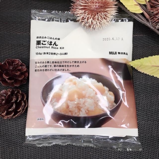 【無印良品】栗ごはん♡だって食欲の秋だもん!