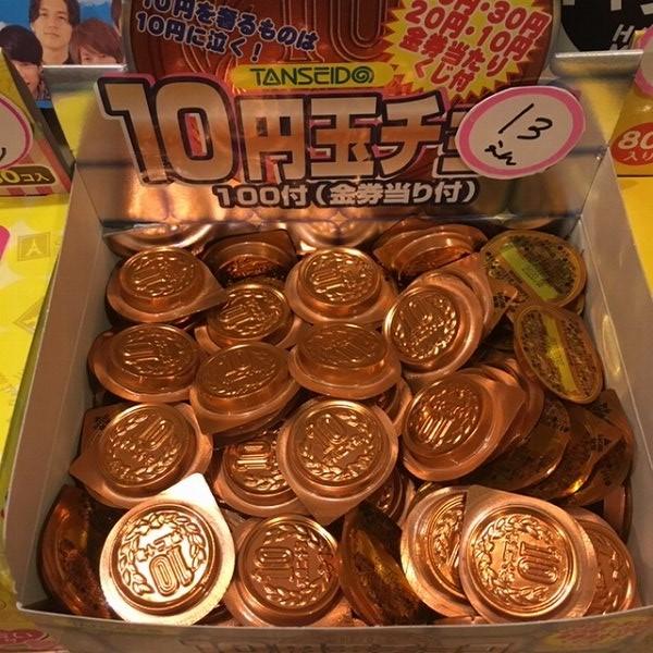 昔は5円玉だったな~