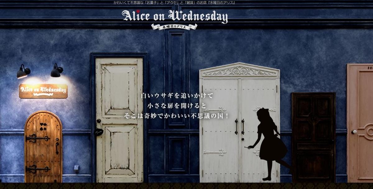 Alice on Wednesday~水曜日のアリス~不思議の国のかわいいグッズ♡