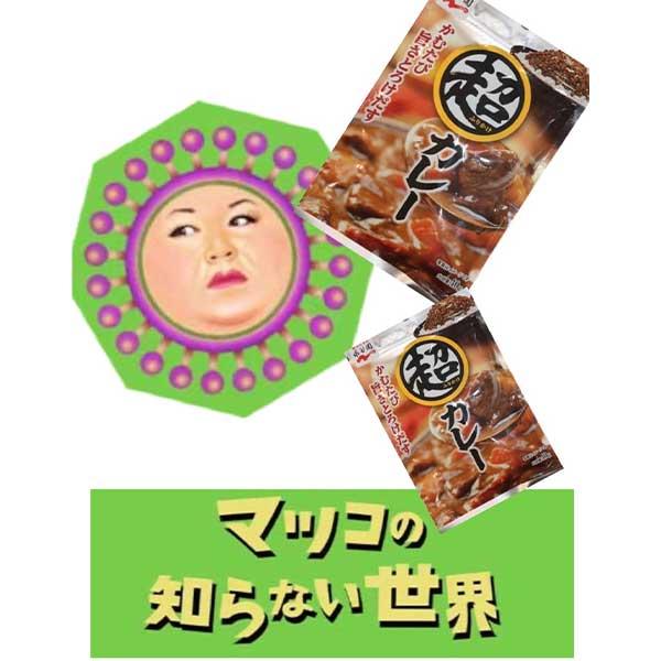 【永谷園】マツコの知らない世界で紹介された超カレーふりかけ食べてみました♪
