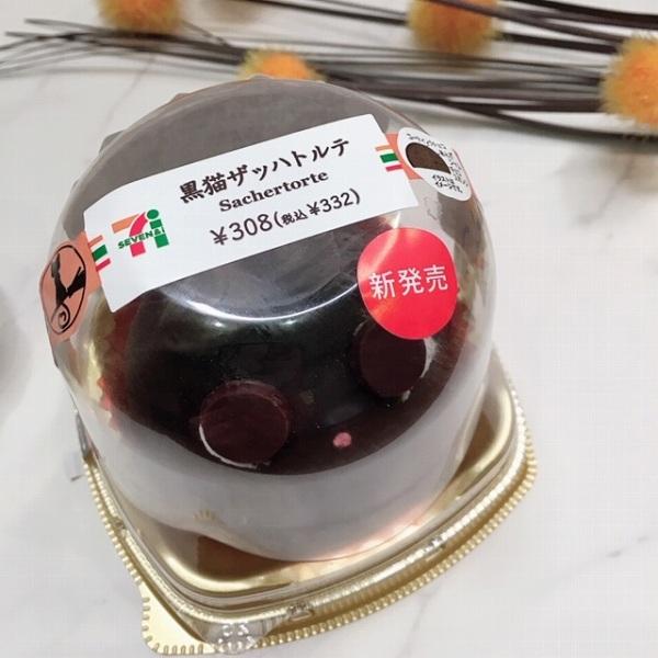 【セブン】黒猫ザッハットルテ♡可愛い甘々な黒猫ちゃんに癒されちゃう♪