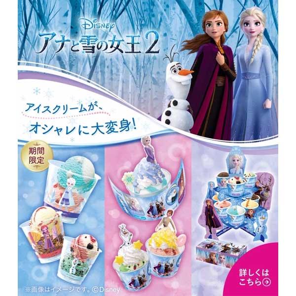 【サーティワン】アナと雪の女王2コラボ♡をありのままの~♪限定サンデーが美しすぎる!