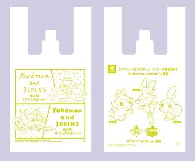 【3COINS】Pokemon and 3COINS ゲットだぜ!みんな寝てるから私も眠くなっちゃいます。マブタの裏を見てるだけですZzz