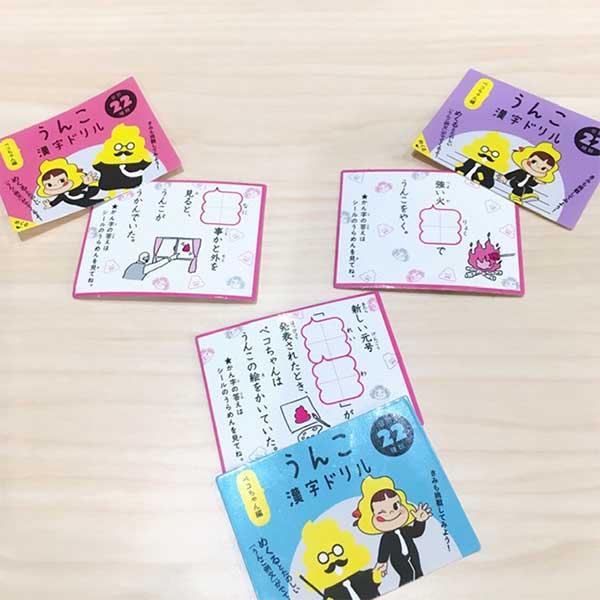 うんこ漢字ドリルとコラボって???