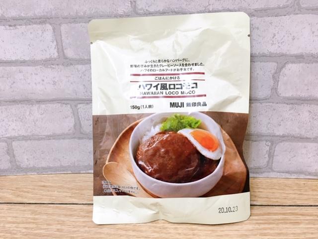 初めてのロコモコ丼♡無印のレトルト食品を使ってお手軽簡単調理できちゃった!