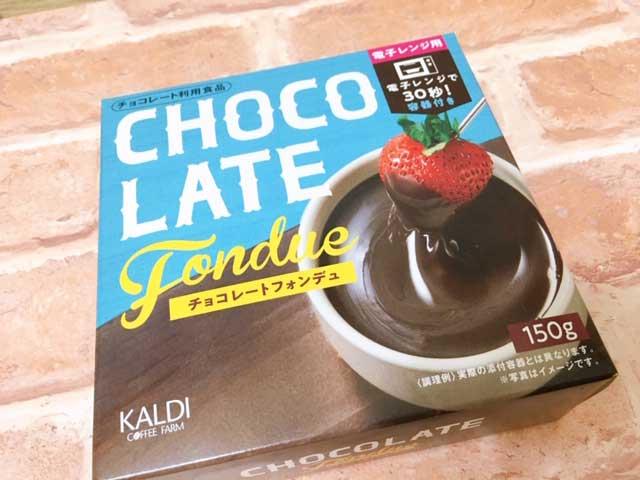 チョコレートフォンデュをご紹介♪