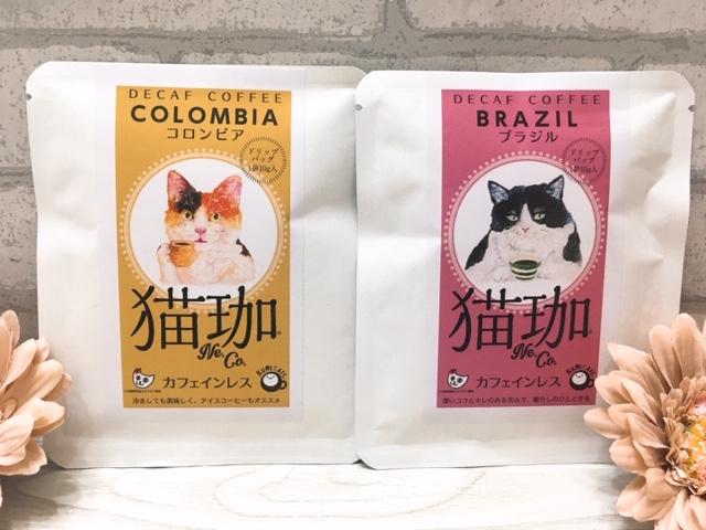 猫珈のカフェインレスコーヒーなら23時以降にガブ飲みしても安心なんです♡