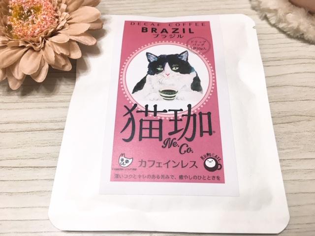 猫珈 ブラジル(ハチワレ)