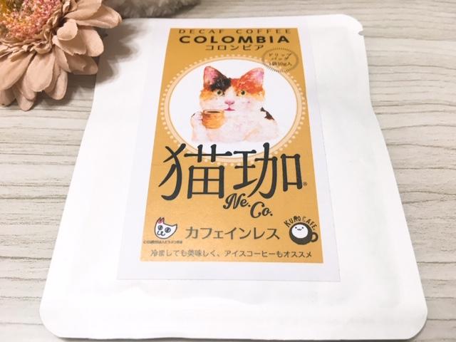 猫珈 コロンビア