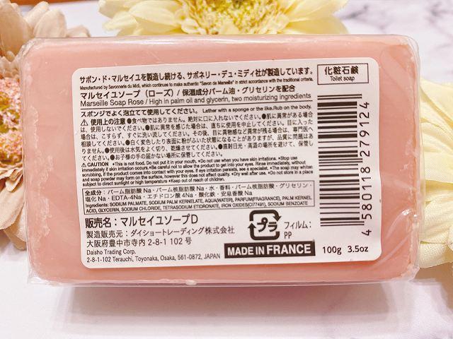 サボンド・マルセイユ・マルセイユ石鹸