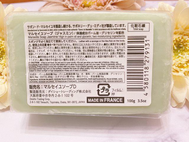 マルセイユ石鹸(ジャスミン)