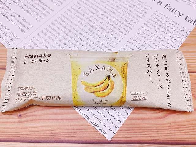え?!美味しいバナナがファミマにあるって本当ですか?コレはもう行くしかない!