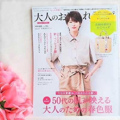 大人のおしゃれ手帖 2020年5月号増刊