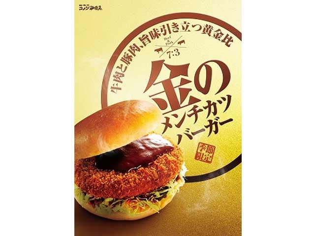 コメダ珈琲の季節限定「金のメンチカツバーガー」をテイクアウト♡10円でオマケつき♡