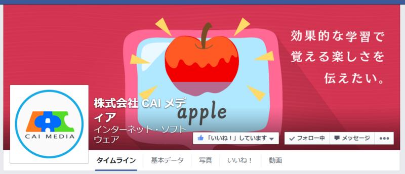 f:id:caimedia-staff:20141022144710p:plain