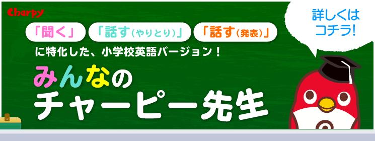 英会話ロボット チャーピー 新コンテンツリリース♪