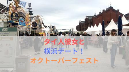 横浜オクトーバーフェスト会場の様子