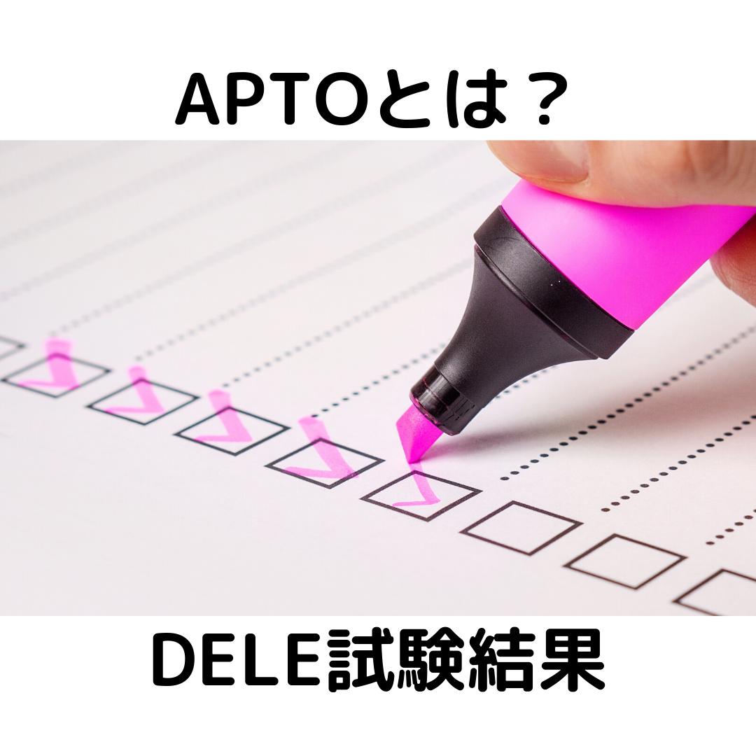 DELE試験結果APTOとの意味とは?