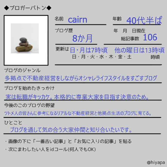 f:id:cairn3783:20200730202441p:plain